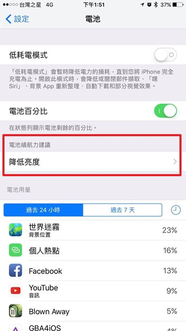 ios battery life suggestion