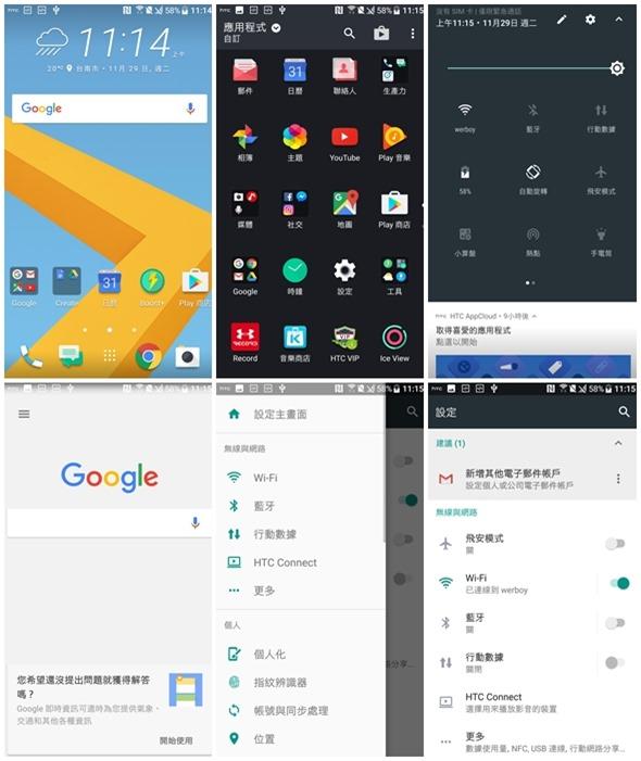 HTC 10 evo 評測/延續光雕設計,支援IP57防水的大螢幕全金屬機身手機 page