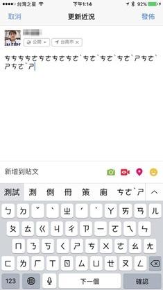 更新:不要更新,iOS新版Facebook與專頁小助手更新後注音輸入異常(已解決) 15337401_10209122133784557_2059562073178108102_n