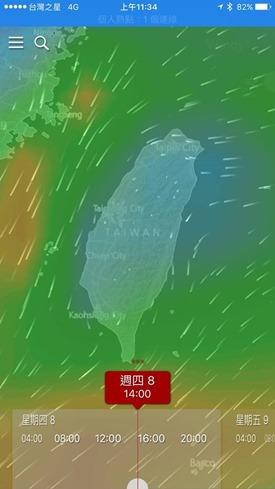 Windytv 終於推出官方 App,即時動態氣象隨手看(Android,iOS) 15356552_10209104270457985_808713336524951042_n