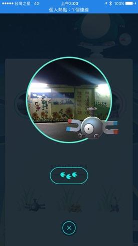 Pokemon Go 新 Nearby 功能正式開放,自動提示附近 Pokestop 15439742_10209131360855228_1764592455072776018_n