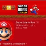 解決Super Mario Run 無法下載一直顯示通知的問題