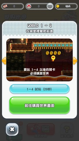 為什麼Super Mario Run不用錢就能下載,說好的300呢? 15589915_10209201727054339_5254123578438299035_n