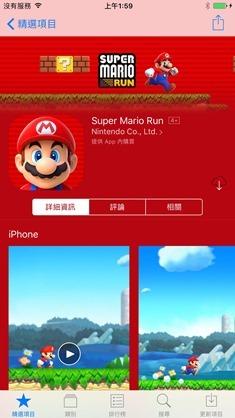 解決Super Mario Run 無法下載一直顯示通知的問題 15591283_10209201378005613_5434995146388757334_o