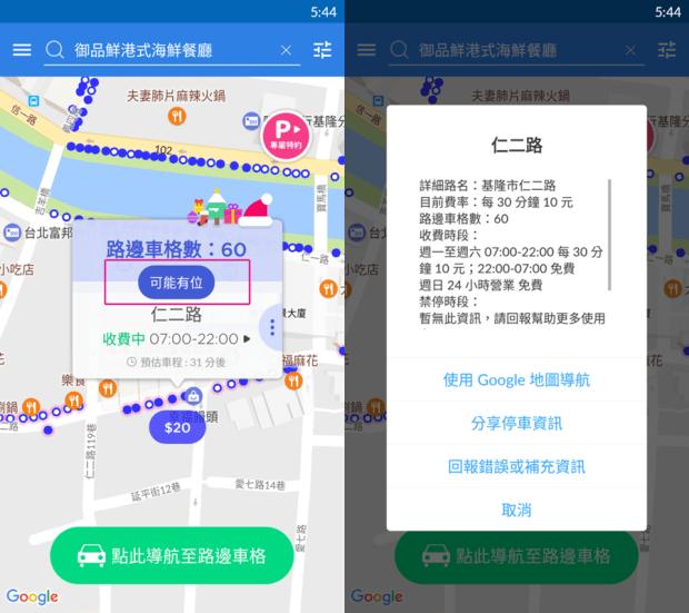 超強大!停車 App 連路邊停格空位都能找到(停車大聲公) 36_3