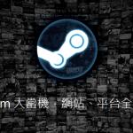 疑似遭攻擊,全球 Steam 平台、網站癱瘓