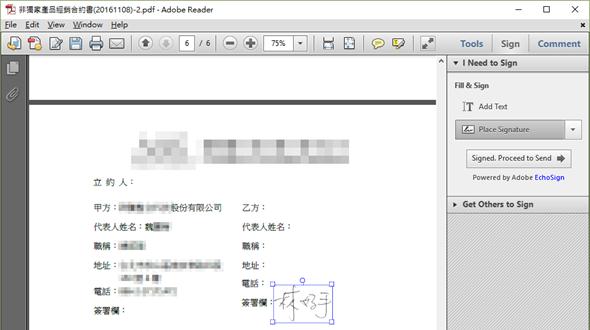 辦公應用/如何在 PDF 文件中輸入文字及簽名 adjust-sign