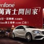 拚了!買華碩 ZenFone 系列手機抽 BENZ A-Class A180,我要買啊!