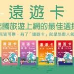 出國上網找「遠遊卡」流量免煩惱,四大超商都有賣