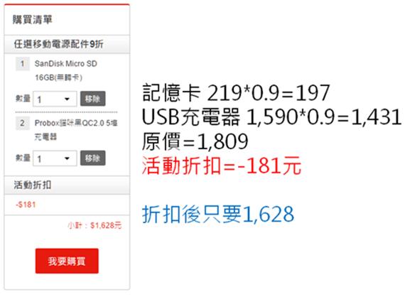 必看!手機、行動電源等配件這樣買最省錢 clip_image008