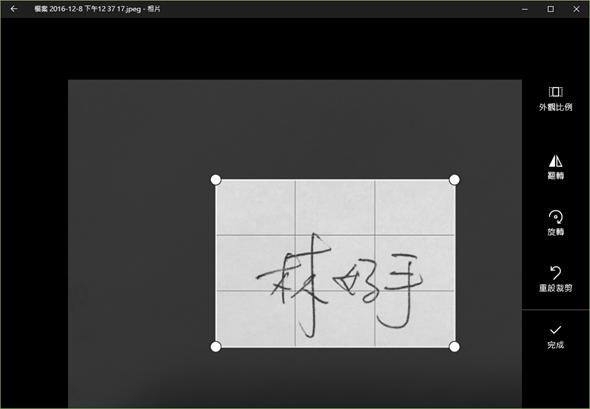 辦公應用/如何在 PDF 文件中輸入文字及簽名 crop-signature