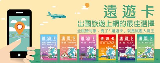 出國上網找「遠遊卡」流量免煩惱,四大超商都有賣 image-18