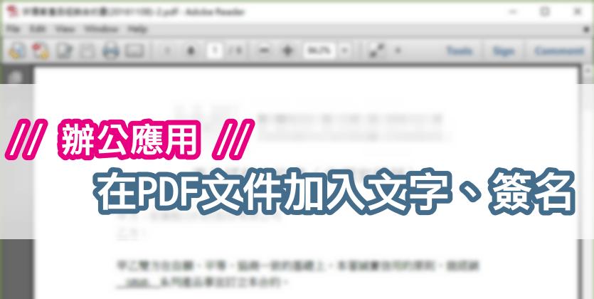 辦公應用/如何在 PDF 文件中輸入文字及簽名