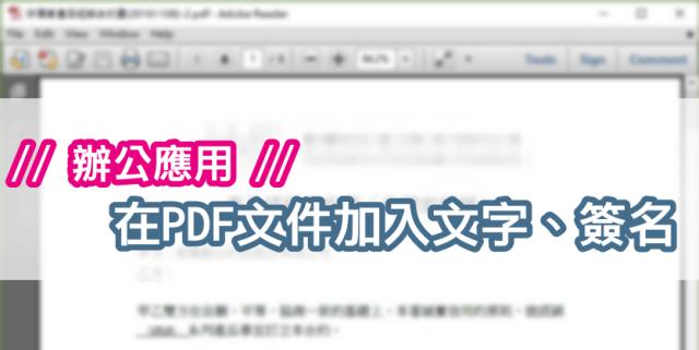 辦公應用/如何在 PDF...