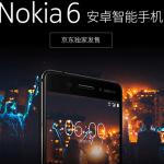 Nokia 6 上架了,京東商城獨家銷售