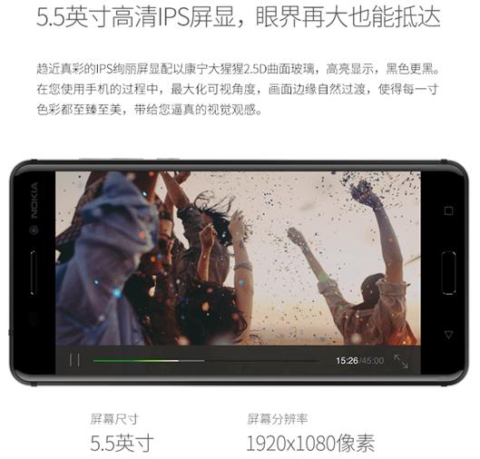 Nokia 6 上架了,京東商城獨家銷售 00153