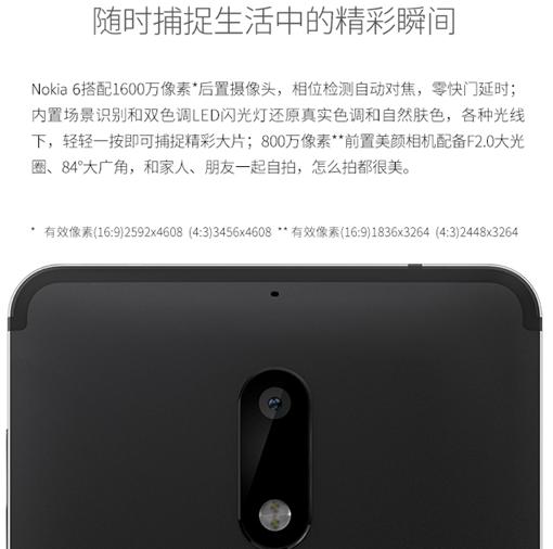 Nokia 6 上架了,京東商城獨家銷售 00207