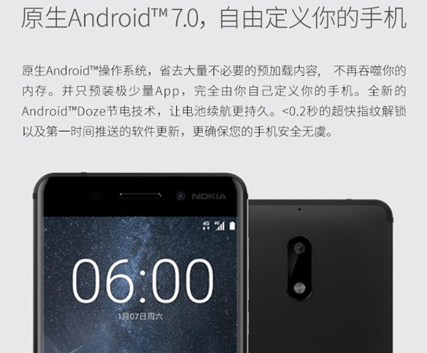 Nokia 6 上架了,京東商城獨家銷售 00213