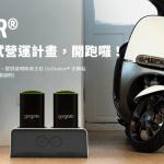 台南、高雄Gogoro車主可以在家充電了!首批限量開放300座GoCharger申請租用