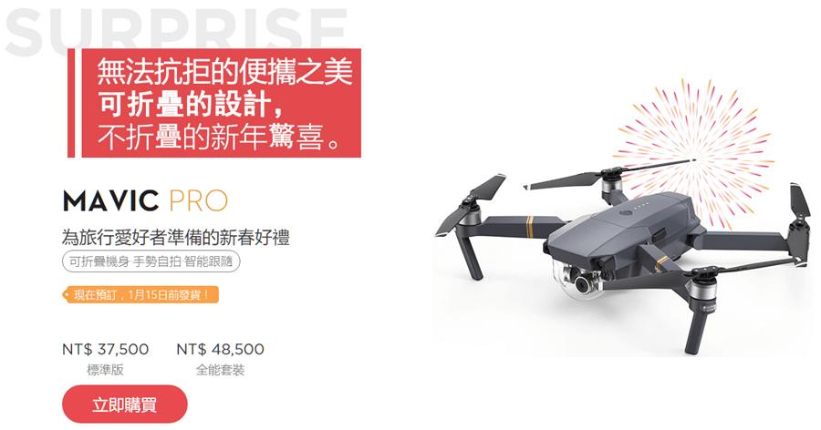 【新年特價】DJI Mavic Pro官方現貨過年前拿得到,多項空拍機與周邊特價中 11