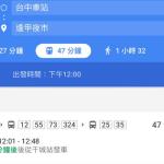 Google地圖整合即時大眾運輸資訊,掌握搭車時間超方便
