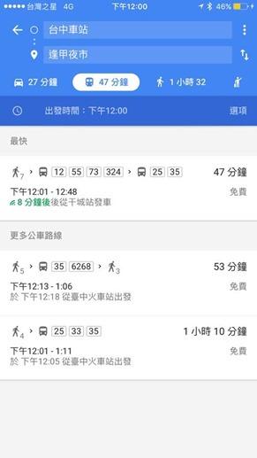 Google地圖整合即時大眾運輸資訊,掌握搭車時間超方便 15940954_10209418822001577_1698008486335105188_n
