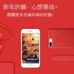 Apple 慶賀農曆新年,買指定產品送限量 Beats Solo3 無線耳機(紅色)