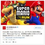 Super Mario Run 確認3月份登陸Android 平台