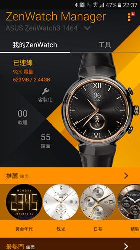 踏上精品之路,ZenWatch 3 又要改變你對智慧手錶的印象了 Screenshot_20170106-223740