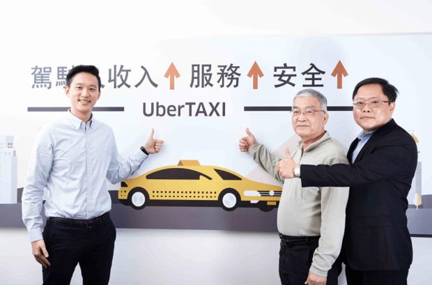 Uber 即將在台啟動「UberTaxi」服務,究竟是走向合法之路,還是另一枚看不懂的煙霧彈? image-12