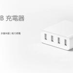 小米推出4孔 USB 充電器,不到 400 元屌打地攤貨