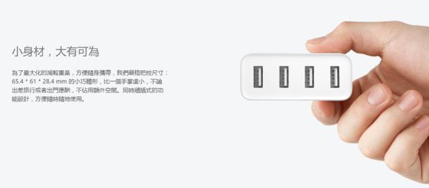 小米推出4孔 USB 充電器,不到 400 元屌打地攤貨 image-20