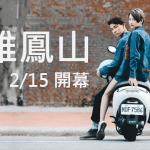 Gogoro 高雄鳳山門市2/15開幕,贈送限量手刷托特包