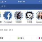 Facebook推出「限時動態」功能,訊息24小時候自動刪除