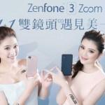 雙鏡頭、超快對焦、12X 變焦,聚集精華於一身的 Zenfone 3 Zoom 上市,只要 14990 超便宜!
