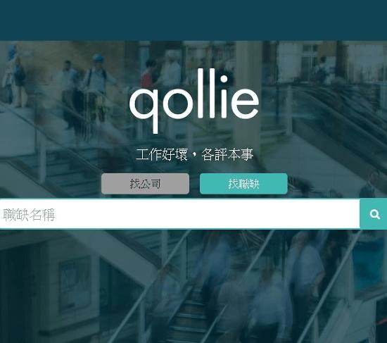 慣老闆看到都要哭了!求職天眼通網站版「qollie」正式上線