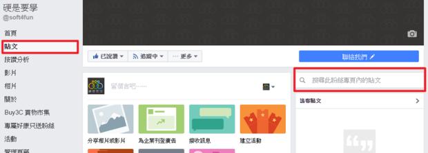 小編、粉絲注意,Facebook調整粉絲團貼文搜尋框位置了 image-25