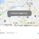 技巧:Google搜尋「尋找手機」就能快速找到遺失的手機位置 (Android)