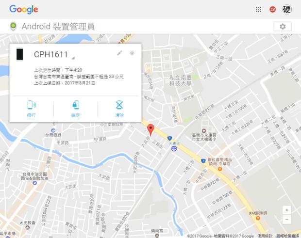 技巧:Google搜尋「尋找手機」就能快速找到遺失的手機位置 (Android) 00257