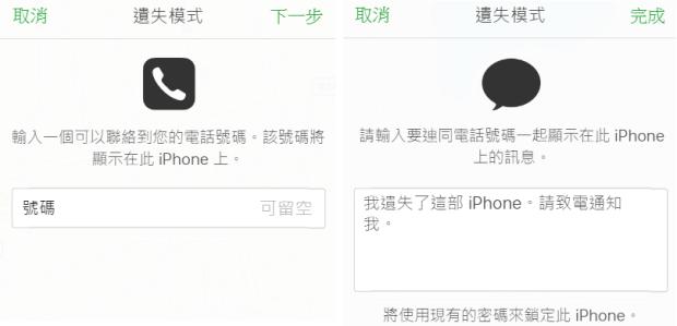 iPhone/iPad遺失被偷找尋方法靠這招,「尋找我的手機」網頁版免兩步驟驗證隨手查 013