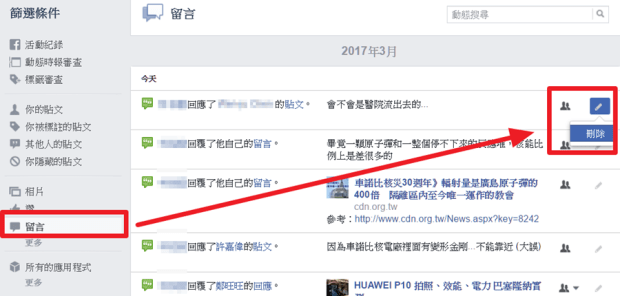 如何快速刪除曾經在Facebook上寫的任何一筆留言 015