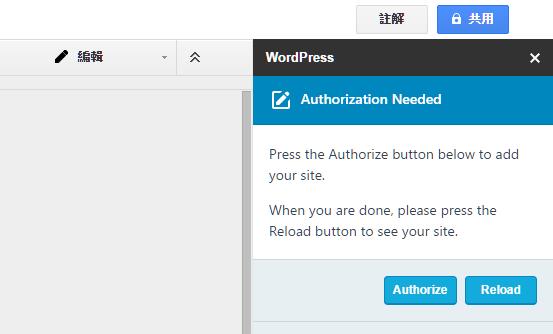 讓Google文件與WordPress整合,離線寫稿、協同寫稿/校稿一次滿足(Chrome擴充套件) 023