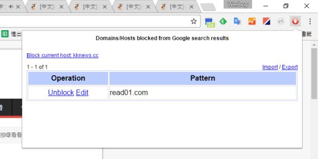 快裝!Google推出 Personal Blocklist套件幫你封鎖內容農場與垃圾網站(Chrome) 034