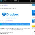 買Dropbox Plus方案,這樣買最便宜!(年省超過1,000元)