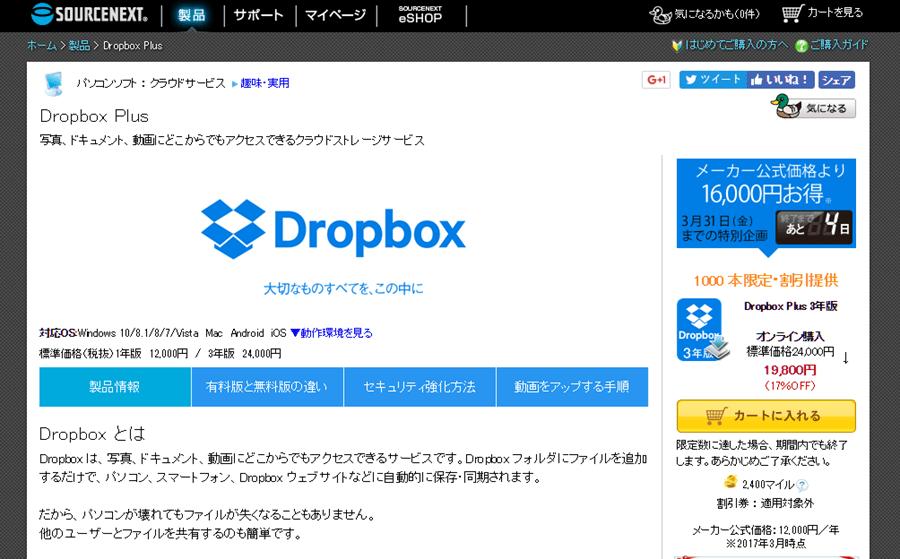 買Dropbox Plus方案,這樣買最便宜!(年省超過1,000元) 038
