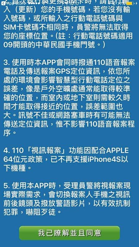 警政署「110 視訊報案」App,GPS自動定位,有聲有影報案清晰、方便又安全 17103564_10209967012105987_2587663567353082800_n