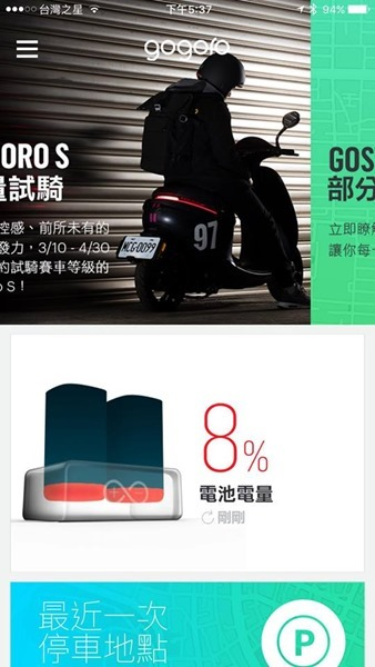 Gogoro在家充電!GoCharger 充飽一組電池需要多少電費?實測吧! 17309475_10209976148934402_235567274331799988_n