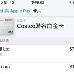 教學:如何查詢或關閉 Apple Pay 交易刷卡紀錄