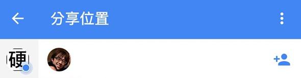 用Google地圖位置分享功能隨時掌握好友位置,聚餐約會不用再苦苦等候 17632173_10210112883592683_43700274106119140_o