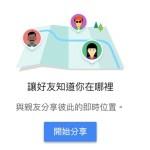 用Google地圖位置分享功能隨時掌握好友位置,聚餐約會不用再苦苦等候